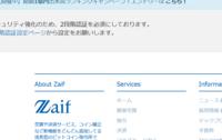zaifで本人確認コードを入力したいのですが画面が出てきません。 [アカウント]ページから[本人確認]>[郵送による本人確認]で画像のページにしか行きません。 二段階認証を先にしないといけない?? よろしくお願いします。