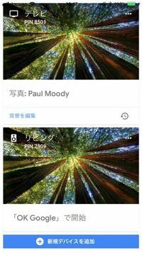 最近ChromecastとGoogle HOMEを購入し セットアップ、連携を完了したのですが 同じWiFi環境でセットアップしたては 画像添付のような状態でスマートフォンの Google HOMEアプリではデバイスが2つ、 テレビのChrom...