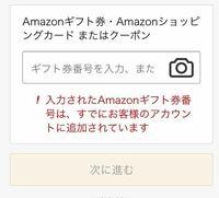 先日Amazonギフト券を購入し、Amazonのアプリで登録したのですが、この状態のまま1万円分の金額が表示されずに商品が買えずにいます。ギフト券ページの「残高・利用履歴」の欄にも先日の登録した日が表示されていま せん。どうすれば良いのでしょうか。