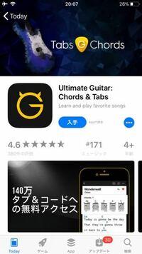 ①このUltimate Guitarというアプリは、かかるお金は300円で全てのTAB譜が見れるんですか?その後お金は別にかかりますか? ②iPhone8でもTAB譜は見やすいですか? ③自分は基本的に洋楽を弾きたいと思っていますが...