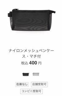 この無印の筆箱使いやすいですか? 無印良品 ペンケース