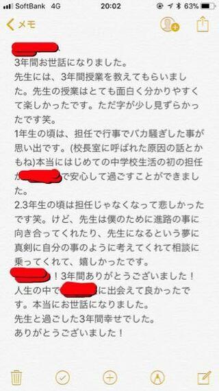 の 先生 手紙 へ お礼 の