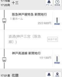 十三駅から花隈駅まで行きたいのですが、画像の[直通(神戸三宮〔阪急線〕乗換不要]とはどういう意味ですか?十三駅から同じ電車にずっと乗っていればよいということなのでしょうか?