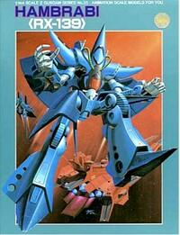 ガンプラ ボックスアート大喜利 125   Zガンダムシリーズ No.33 【1/144 ハンブラビ (\600)】  ドゴス・ギアから発進した、ハンブラビ…  …どうして、武器を持っていないのですか? (次回をおたのしみに☆) [星...