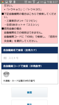 三菱 コード 機関 ufj 東京 金融
