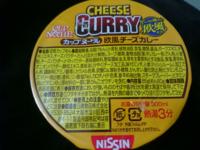 カップヌードル欧風チーズカレーを食べたことありますか?