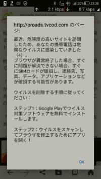 先日、スマホでインターネットを(真面目なサイト)していた時に突然、写真の画面が表示されました。もちろんそのアプリはダウンロードしてません。 これは危ないアプリですよね? なお 、ウエブルート社のウイル...