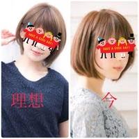 今の髪型から理想の髪型になれますかね? 美容院になんといったら、理想の髪型になれますかね?