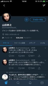 山田孝之のTwitterアカウントは公式マーク付いてないですけど本人ですか?