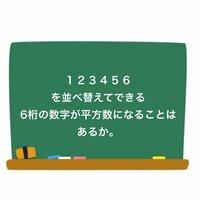 123456を並び替えて出来る6桁の数字が平方数になることはあるか?  答えと解き方を教えてください。