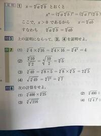 数2 累乗根の性質 この画像の例7の(4)がよくわかりません  たしか授業では2が隠れていてなんちゃらかんちゃらみたいな、、、  教えてください!