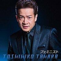 田原俊彦さん  好きな曲はありますか?  80年代男性アイドルでは 最もすきです!