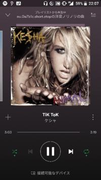Tik Tokという曲名で ケシャっていう女性が 歌っている洋楽がありますが、 動画投稿アプリのTik Tokとは 関係あるのですか? ないんですか?  たまたまなんですか? 分かる方ご回答お待ちしています。