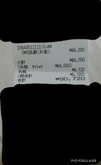 ドンキホーテのレシートですが商品名が記載されていません。 何の商品か等分かる方いましたら宜しくお願い致します。  ベストアンサーの方にコイン100枚おつけします。