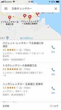 五島市内で一番安くレンタカー借りれるところはどこですか?なるべく福江港周辺でお願いします。