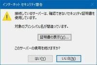 Outlook2016 でこのようなメッセージが出ます。 インターネットセキュリティ警告 接続しているサーバーは、確認できないセキュリティ証明書を使用しています。 対象のプリンシパル名が間違っています。   ネット...
