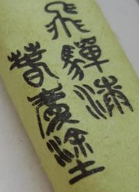 【至急】くずした文字が読めません。  お箸のラベルです。  飛騨〇  春慶塗?  お手数ですが、どうぞよろしくお願いいたします☆