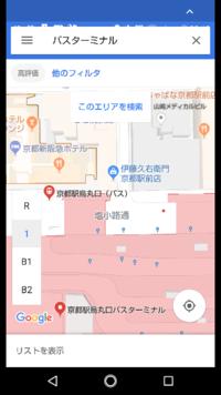 京都の定期観光バスについてです。 烏丸口乗り場から乗る場合、下の画像の 京都駅烏丸口(バス)●京都烏丸口バスターミナルのどちらのバス停に行けば良いのでしょうか? よろしくお願いします。 もし、どちらのバス停でもない場合はその場所も教えてくださると幸いです。