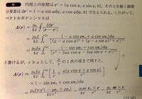 磁気双極子モーメント 計算ができない 閲覧ありがとうございます。 原点を中心とする半径aの円電流が作る磁気双極子モーメントを計算しているのですが、途中の近似で計算に詰まりました。以下の写真の矢印の部分...