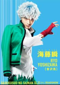 映画ママレードボーイでも松浦遊役でイケメンぶりを発揮し大ブレイクの仮面ライダーメテオ(吉沢亮)ですが、中二病役もやってたとは?今日気がつきました。 今後ますます大ブレイクの悪寒ですか?