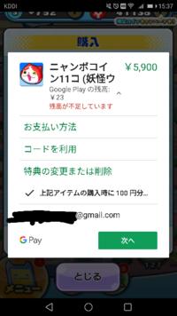 妖怪ウォッチぷにぷにのイベントのガシャを回す為にコインを買おうとGoogle Playカード6000円分を購入したのですが、間違えてその6000円をサブ垢の方に入れてしまいコインを購入しようとしても本アカでの購入画面に なってしまい6000円が入っているサブ垢での購入画面が出てきません。どうすればサブ垢の購入画面がでるでしょうか?なるべくでいいので妖怪ウォッチぷにぷにをやっている方ご解答よろ...
