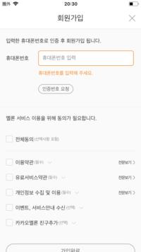 """韓国の音楽アプリ""""melon""""についての質問です。 韓国のApple IDも取得してアプリは入れられたのですが、カカオトークのアカウントでログインできません。 カカオトークのアカウントでログインすれば電話番号は必要ないはずなのに要求されます。 どういうことなのでしょうか?"""