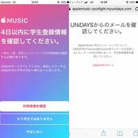 ミュージック 学生 apple Apple Musicの「ファミリープラン」のメリット・デメリットとは?