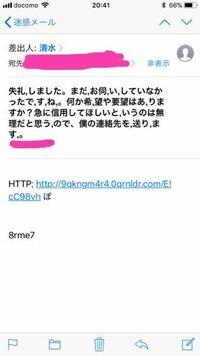 迷惑メールで変なのが来て困ってます。 誰か対処法教えて下さい!! 返事しない方がいいですか?