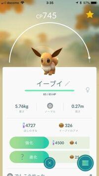 Xy 進化 ポケモン イーブイ