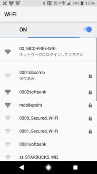 wifiで、「ネットワークにログイン」はどうやるのですか?
