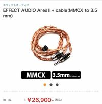 EFFECT AUDIO Ares Ⅱ cable(MMCX)とEFFECT AUDIO Ares Ⅱ+ cable(MMCX)って何が違うんですか?