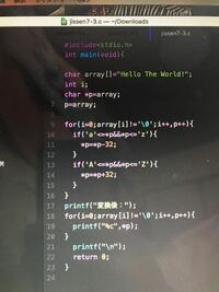 """文字型配列に""""Hello The World""""という文字列が格納されている。ポインタを用いて、この文字列の小文字と大文字をそれぞれ大文字と小文字に変換せよ。 ただし、ポインタ変数の初期化以外では配列の添字を使用してはならない。またポインタ変数自身の値を更新してはならない。  という問題なのですが、うまく実行でしません 添削お願いします C言語を使ってます"""