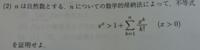 高2、数学です。 帰納法によって e^x > 1+∑{k,1,n} (x^k)/(k!)を示せ、と言う問題なのですが、わからないので解説お願いします。 一応ですが、高校範囲なのでe^xをテイラー展開するのは無しです。帰納法でお願...