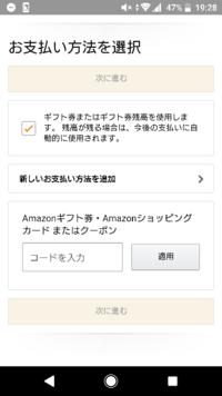 Amazonのprime studentの登録についてです。 学籍番号も卒業予定年も入力しました。  ギフト券残高は4900円ほどです。  なのに支払い方法を選択しても次へ進めません。なぜでしょうか?
