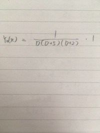 微分方程式の逆演算子について質問です! 次のような式があった時逆演算子を作用させる順番に決まりはあるのでしょうか? 先に1/Dを作用させるのとさせないのでは解が変わる気がするのですが…