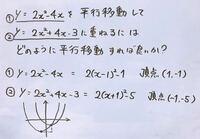 答えはX軸方向にー2 Y軸方向に−3だけ平行移動する です  どこを間違えましたか?