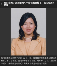 高円宮家の三女絢子さま(27)はどうですか?