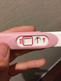 生理予定日3日目 検査薬
