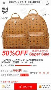 このサイトって偽物ですか??? Instagramのストーリーに出てくる広告です MCMのリュックが8000円で買えるのおかしいですよね???????????