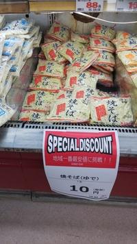 今日、業務スーパーに行ったら、焼きそば麺が、1袋・10円(税抜)で、売っていたんですが、皆さんの感想を、ください。