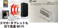無線LANルータを買おうと思っています。  この度、NTTの光回線をひきました。 受付の人に家電量販店などで4000円くらいで 買えますとのことでした。 それでAmazonでベストセラー1位の 「BUFFALO WiFi 無線LAN ルーター WHR-1166DHP4 11ac 866+300Mbps 3LDK 2階建向け」 ¥4016にしようかと思っています。  ちなみに当...