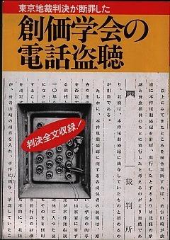 共産党委員長宮本宅の盗聴事件は、創価学会の計画により組織的に実行 ...