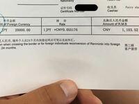 外貨のレート計算方法を教えてください。 写真のレートですと、1CNYの場合は日本円でいくらでしょうか?