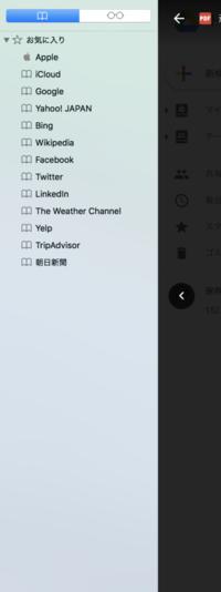 Macbookで、safari起動時に画面左側にリーディングリストやブックマークが表示されないようにするにはどうすれば良いですか?