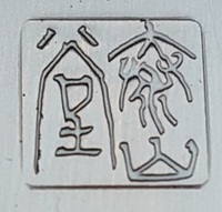 【至急】くずした文字の読み方について  純銅製の茶托の銘です。  〇山堂? 検索の結果、泉山堂というところが あって似た商品も出てました。  しかし、そちらはしっかりと泉山堂と読める銘でした。  〇...