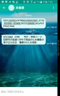 SMSに謎のメッセージ?が届いたのですが… アルファベットと数字の組み合わせの方です。  これはなんでしょうか?