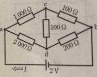 夏休みの宿題でまだ授業でやっておらず分からないところがあります。分かる方がいたら即返信お願いします。 (問題) 写真の回路で、a-b間の合成抵抗を求めよ。 また、電流Iを求めよ。  全くわからないので理由もつ...