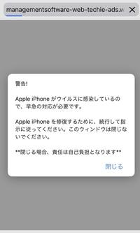 先程iPhoneがウイルス感染しているので早急に対処が必要ですという警告が出ました。 閉じるを押すと責任は自己負担となると書いてあり、閉じるを押さなかったのですがバツ印でページを閉じまし た。ほんとうにウ...