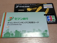 セブン銀行のカードを作りましたが2枚届いたのですが、どちらがゆうちょのキャッシュカードみたいな機能ですか? カードをATMに入れてお金を出したり入れたりだけの機能だけでよくてJCBと書い てる方がクレジッ...