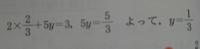 2×2/3と3でどうすれば5/3になるのかわからないです。教えてください